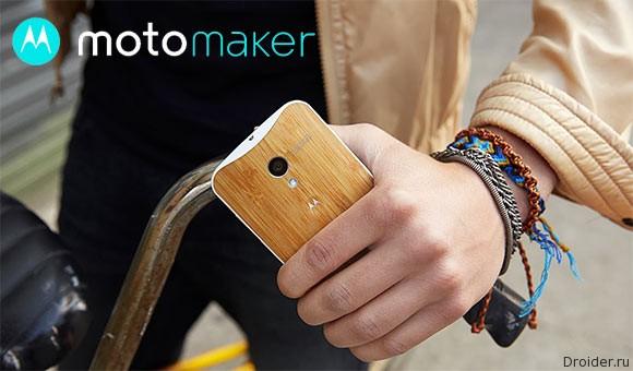 Moto Maker откроется для Европы в марте