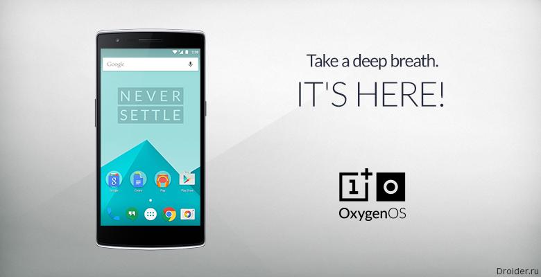OxygenOS — глоток свежего «воздуха» от OnePlus