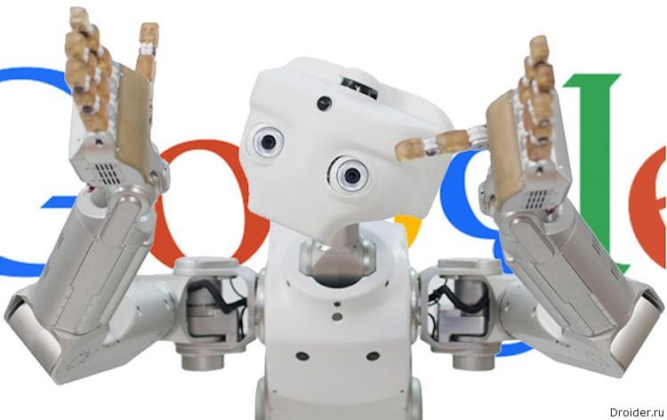 Google патентует робота с личностью человека