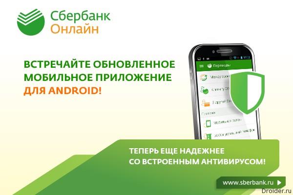 Сбербанк онлайн — полнофункциональное приложение на Android