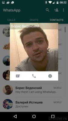 WhatsApp Борис Веденский