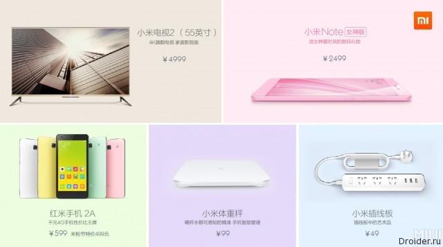 Новинки Xiaomi