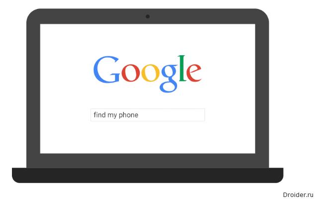 Поиск телефона через Google