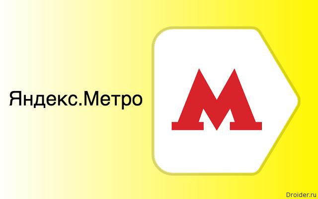 Яндекс.Метро с новым дизайном и пополнением проездных карт