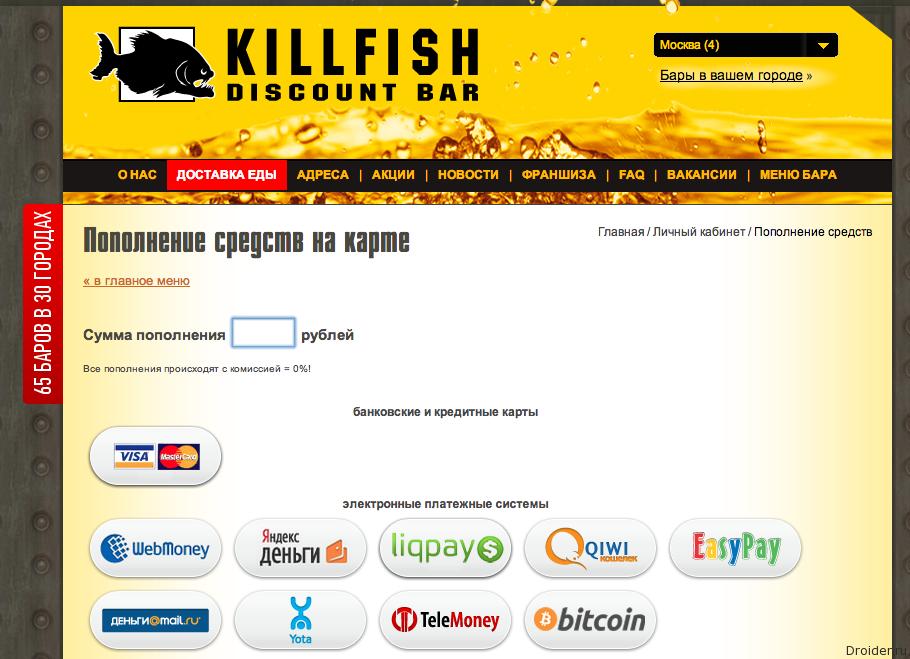Killfish и биткоины