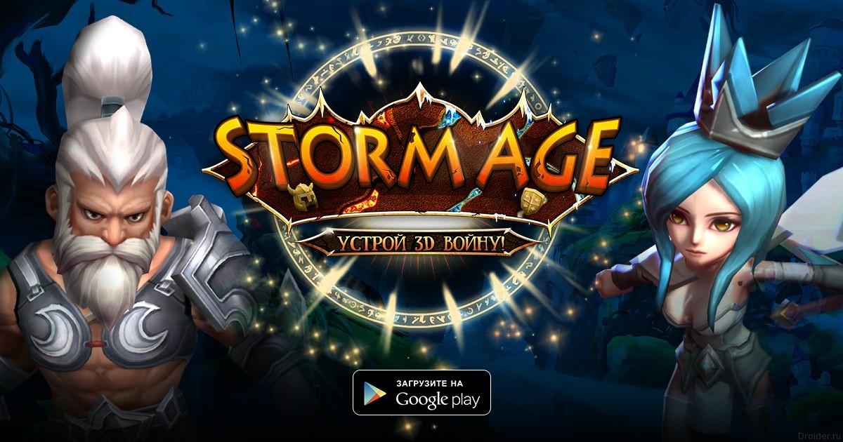 Storm Age triche