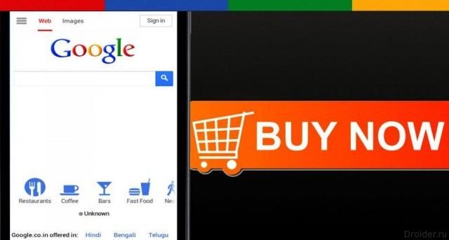 Google станет посредником онлайн-покупок