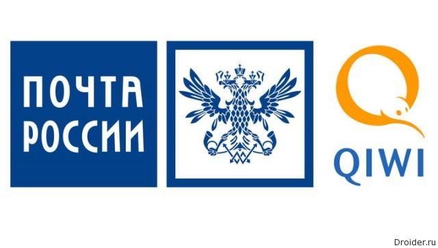 Почта России и Qiwi