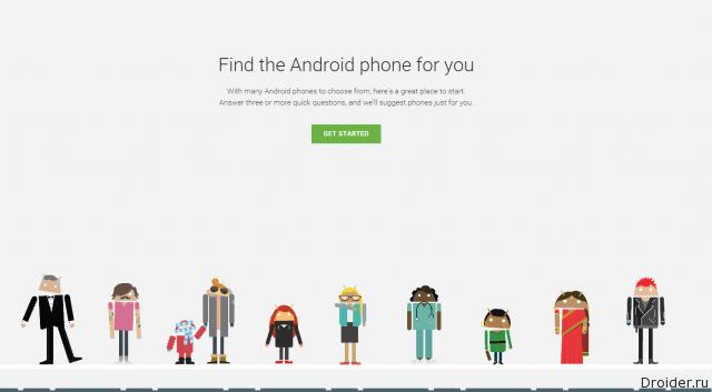 Google подберет для вас идеальный Android-смартфон