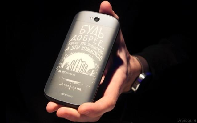 Yota Devices работает над планшетом и смартфоном с изогнутым экраном