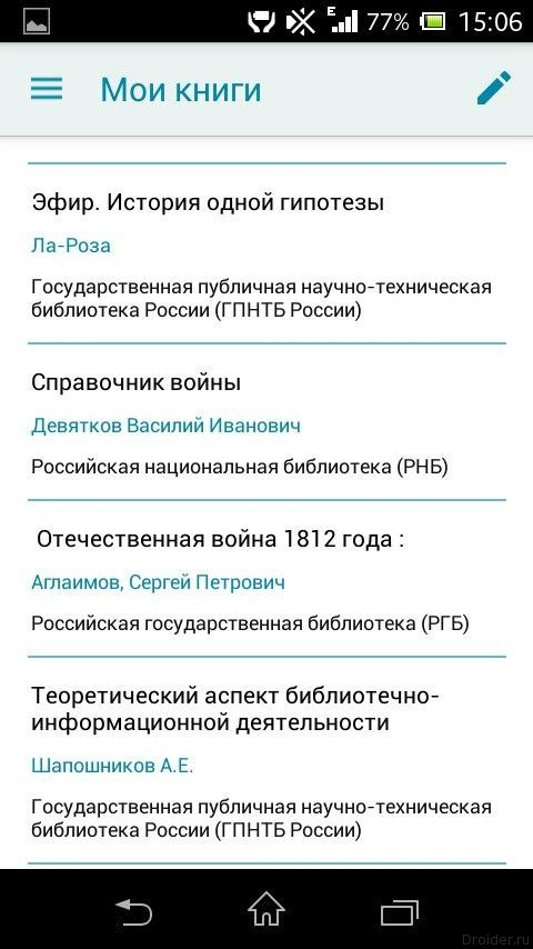 НЭБ.РФ