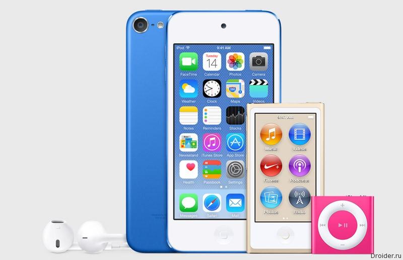 Новые модели iPod