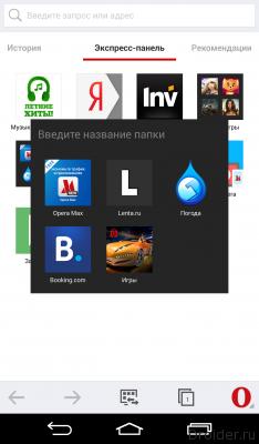Обзор Opera 3