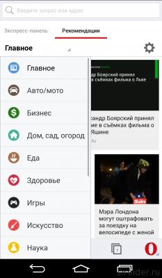 Обзор Opera 4