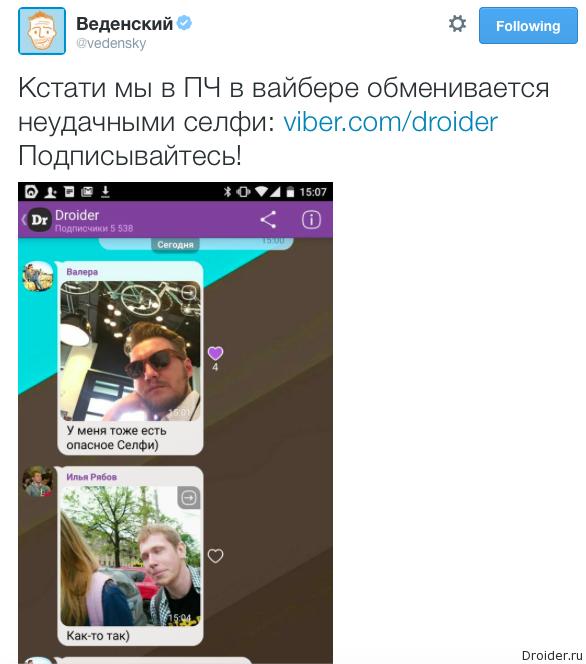 Валерий Истишев и Илья Рябов из Droider в Viber