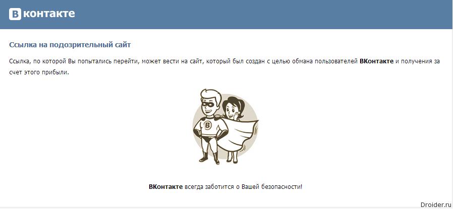 """Подозрительный сайт во """"ВКонтакте"""""""