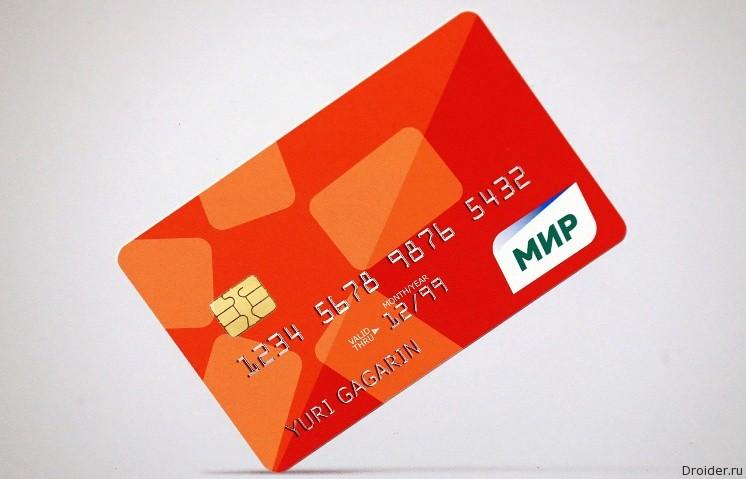 Нацсистема платёжных карт будет работать на отечественном ПО