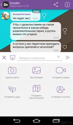 Viber 5.5 2