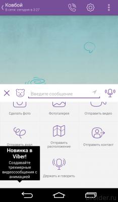 Viber 5.5 3