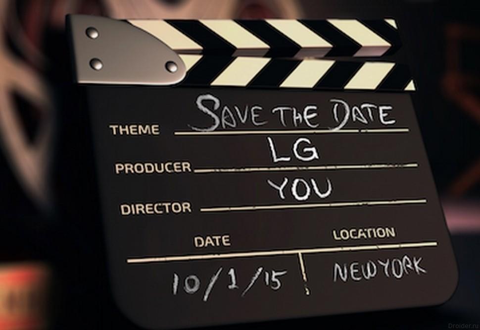 Приглашение от LG