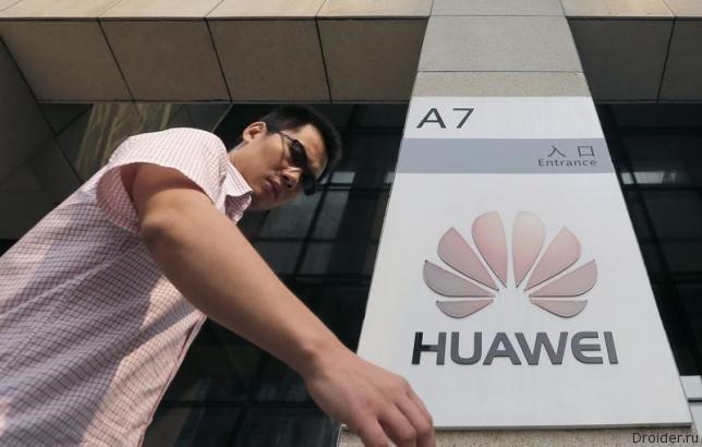 Huawei выделит 1 млрд долларов на поддержку IT-разработчиков
