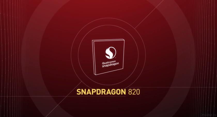 Galaxy S7 с процессором Snaprdagon 820 станет эксклюзивом