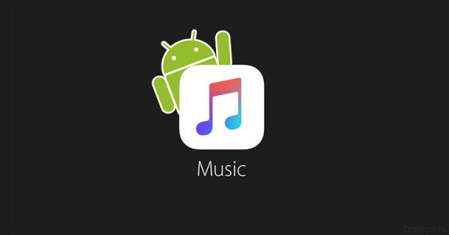 Apple Music для Android на новых скриншотах