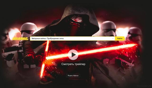 Трейлер Star Wars: The Force Awakens при поддержке Яндекса
