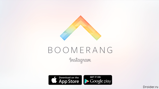 Представлен Boomerang: приложение для создания зацикленных видео от Instagram