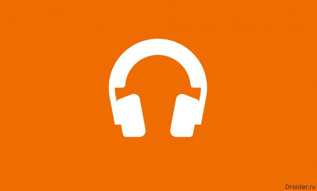 В Google Play действует скидка 10% для подписчиков музыкального сервиса