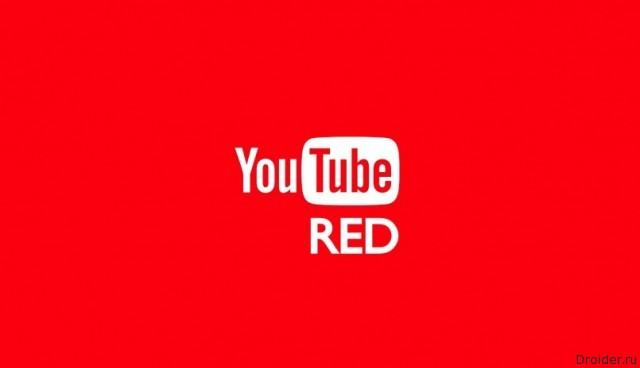 YouTube Red — оффлайн и фоновый просмотр видео без рекламы за 10$