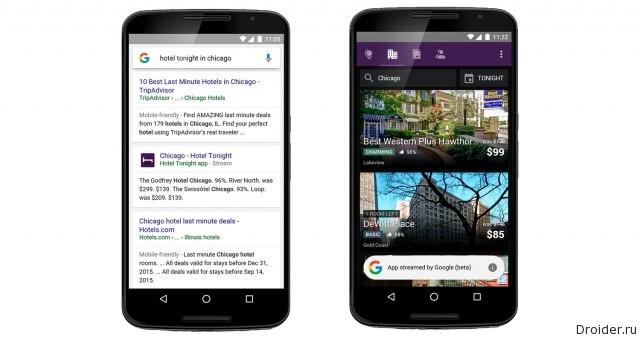 Поисковик Google научился «стримить» Android-приложения