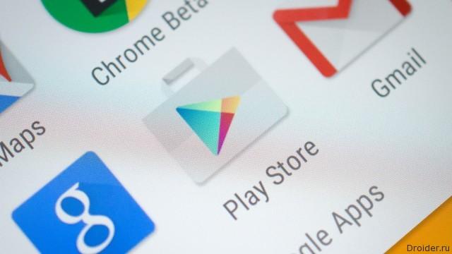 Пользователи начали получать доступ к обновлённому Google Play