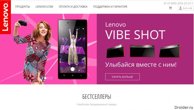 Lenovo открыла онлайн-магазин в России