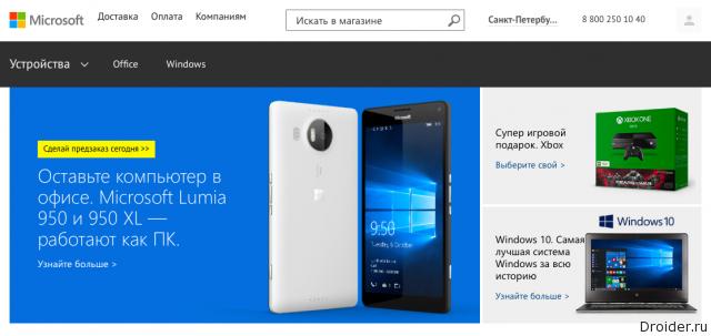 Microsoft открыла в России фирменный онлайн-магазин