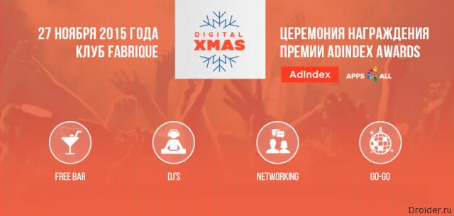 AdIndex открывает собственную индустриальную премию