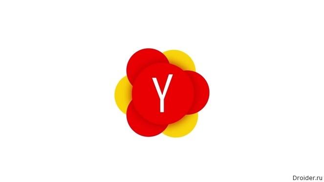 Launcher от Yandex доступен для Android-смартфонов в России