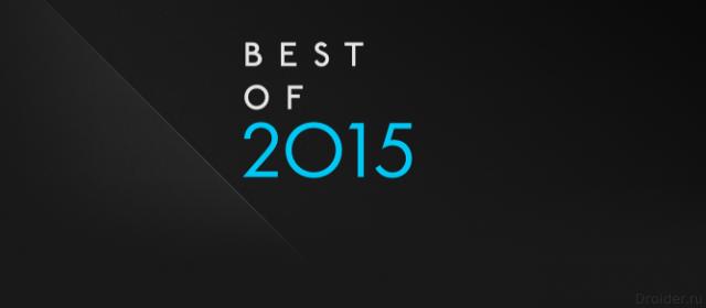 Лучшие приложения 2015 года по версии App Store