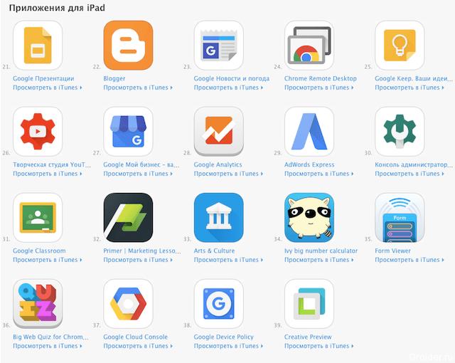 Google iPad Apps