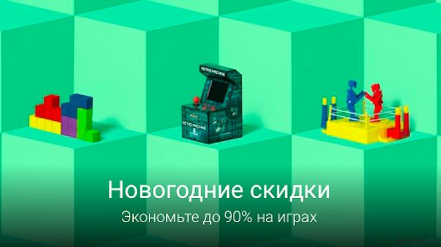 Новогодние скидки на игры в Google Play