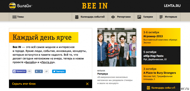 Beeline и Lenta.ru