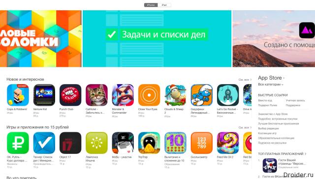 Apple повышает цены в российском App Store