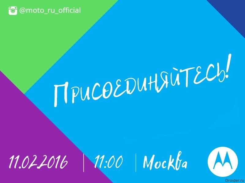 Moto в России