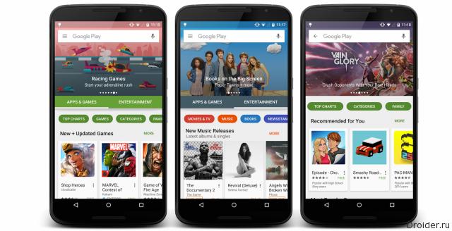 В Google Play появились промо-коды для приложений и игр