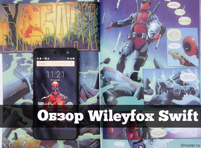 [Обзор] Wileyfox Swift уничтожает вселенную бюджетных смартфонов
