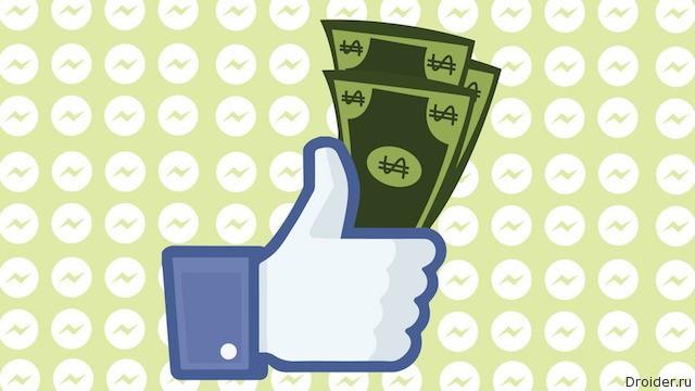 Платежи Facebook Messenger