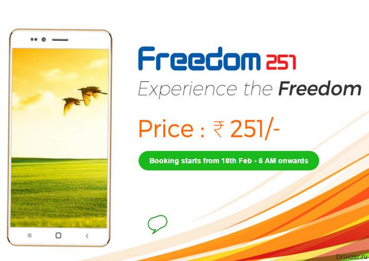 Смартфон Freedom 251: 4 дюйма, 4 ядра за 4 доллара