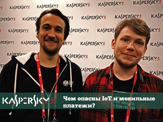 [Droider Cast] Kaspersky Lab знают, чем опасны IoT и мобильные платежи