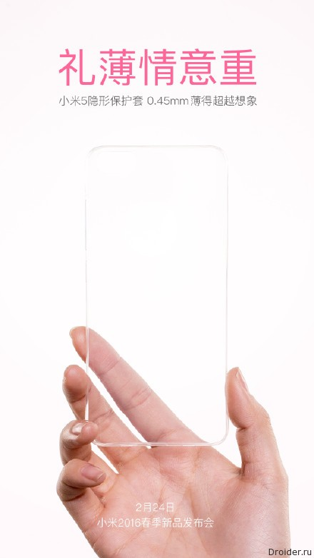 Чехол Xiaomi Mi5