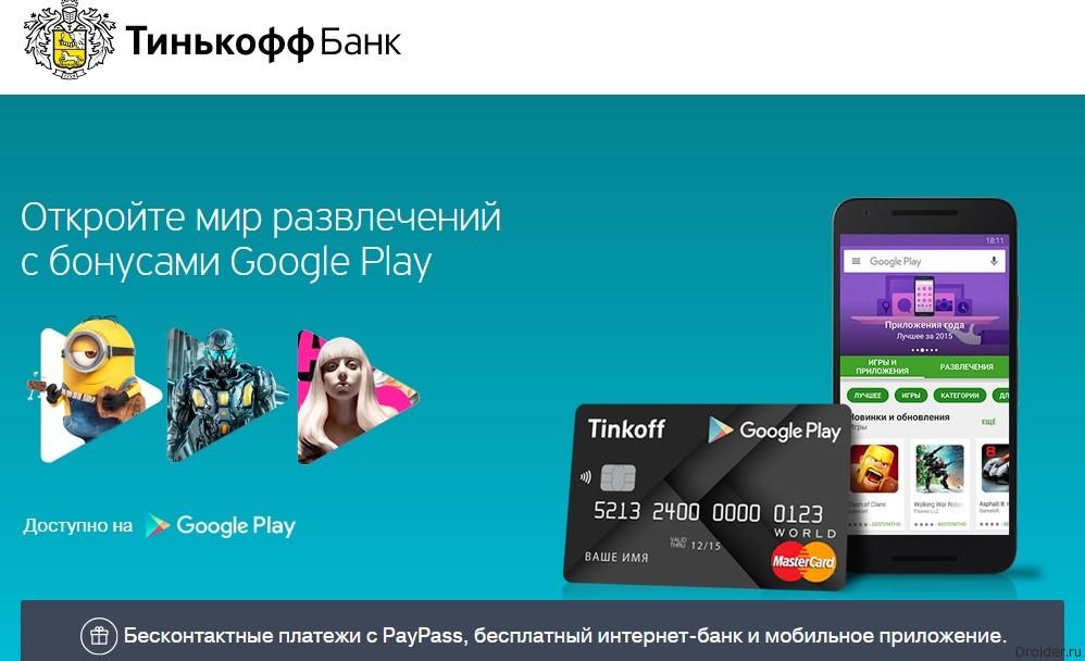 «Тинькофф банк» и Google выпустили совместную банковскую карту